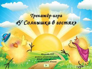 Михалёва И.П. учитель начальных классов МКОУ СОШ №1 г.Сим, Челябинской области Т