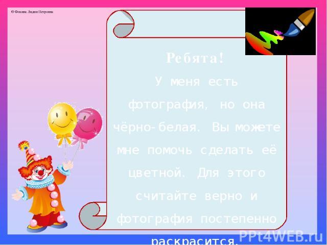 10 8 6 4 2 0 5 + 3 © Фокина Лидия Петровна