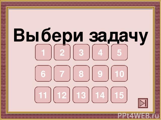 Сколько сидит в ряду девочек? 6 В ряду сидит 3 мальчика, а девочек – в 2 раза больше. Задача 1 далее назад 3 • 2 = 6 ( д.) Ответ: 6 девочек. решение