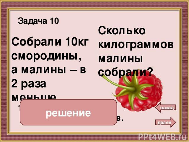 Сколько у переводчика испанских словарей? 7 У переводчика было 14 словарей немецкого языка, а испанского – в 2 раза меньше. Задача 12 далее назад 14 : 2 = 7 ( с.) Ответ: 7 словарей. решение