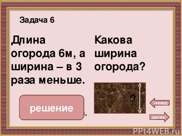 Сколько литров крови у ребёнка? 3л У взрослого человека 6л крови, а у ребёнка – в 2 раза меньше. Задача 8 далее назад 6 : 2 = 3 ( л ) Ответ: 3 литра. решение