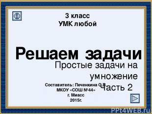 21 Одна тетрадь стоит 3 рубля. Сколько стоят 7 таких тетрадей? Задача 1 далее на