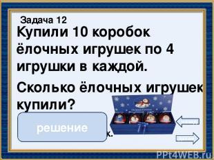 18 Цена одой тетради 2 рубля. Сколько стоят 9 таких тетрадей? Задача 14 далее на