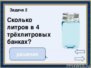 12 Задача 3 далее назад 3 • 4 = 12 ( р.) Ответ: 12 рублей. решение Булочка стоит