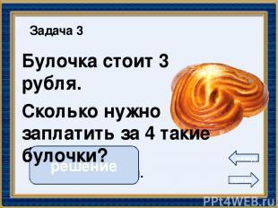 40 У Лены 8 монет по 5 рублей. Сколько рублей у Лены? Задача 4 далее назад 5 • 8
