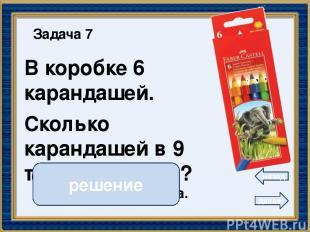 72 Задача 9 далее назад 9 • 8 = 72 ( яб.) Ответ: 72 яблони. решение В саду 8 ряд