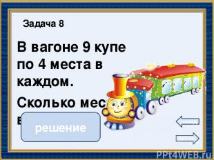 32 Задача 10 далее назад 4 • 8 = 32 ( г.) Ответ: 32 гребца. решение В байдарке 4