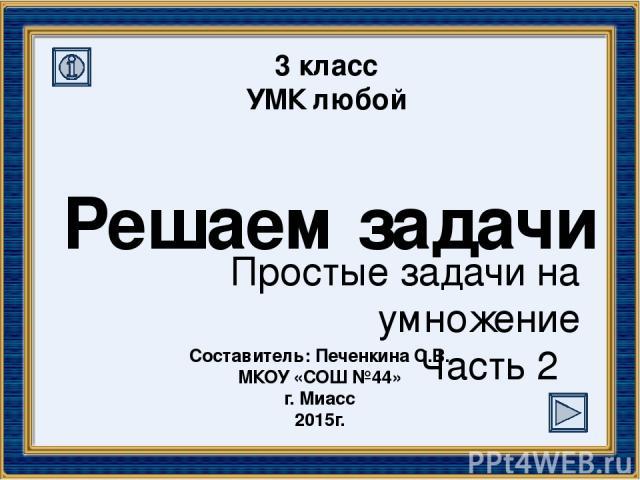 21 Одна тетрадь стоит 3 рубля. Сколько стоят 7 таких тетрадей? Задача 1 далее назад 3 • 7 = 21 ( р.) Ответ: 21 рубль. решение