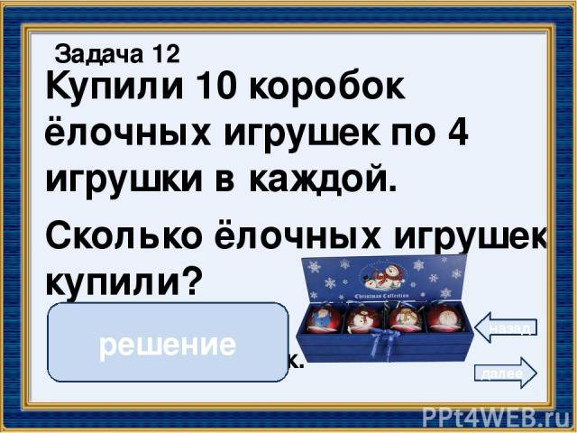 18 Цена одой тетради 2 рубля. Сколько стоят 9 таких тетрадей? Задача 14 далее назад 2 • 9 = 18 ( р.) Ответ: 18 рублей. решение