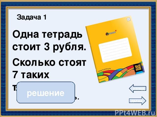 12 Сколько литров в 4 трёхлитровых банках? Задача 2 далее назад 3 • 4 = 12 ( л ) Ответ: 12 литров. решение