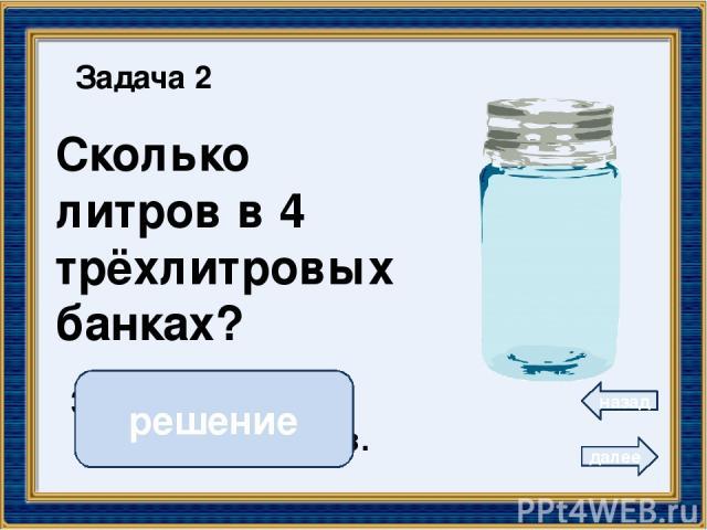 12 Задача 3 далее назад 3 • 4 = 12 ( р.) Ответ: 12 рублей. решение Булочка стоит 3 рубля. Сколько нужно заплатить за 4 такие булочки?