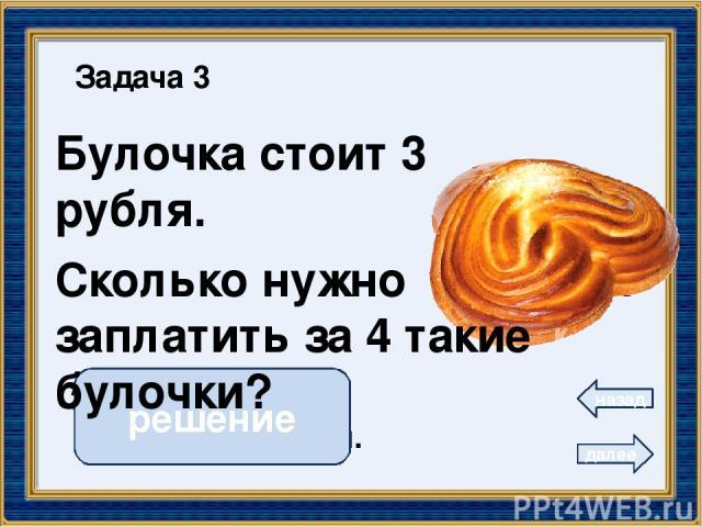 40 У Лены 8 монет по 5 рублей. Сколько рублей у Лены? Задача 4 далее назад 5 • 8 = 40 ( р.) Ответ: 40 рублей. решение