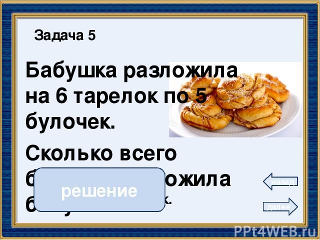 36 Задача 6 далее назад 6 • 6 = 36 ( кг ) Ответ: 36 килограммов. решение В магазине было 6 коробок конфет по 6 килограммов. Сколько всего килограммов конфет было в магазине?