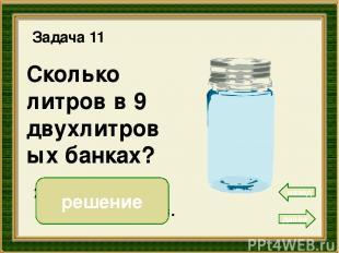 10 Задача 13 далее назад 5 • 2 = 10 ( кг ) Ответ: 10 килограммов. решение В 2 па