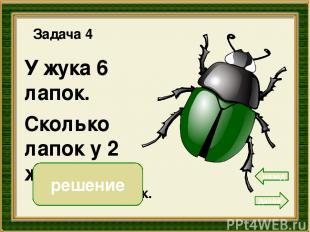 18 Задача 5 далее назад 9 • 2 = 18 ( п.) Ответ: 18 подъездов. решение В 2 домах