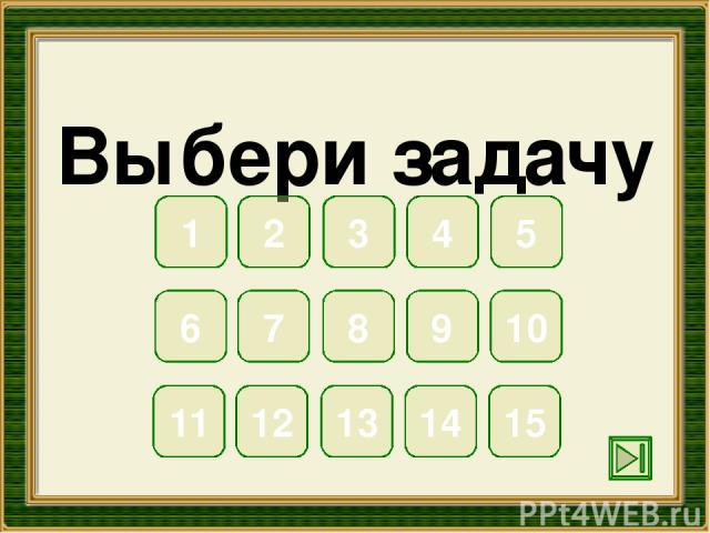 6 В 2 вазах по 3 розы. Сколько роз в этих вазах? Задача 1 далее назад 3 • 2 = 6 ( р.) Ответ: 6 роз. решение