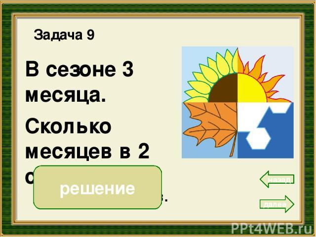 18 Сколько литров в 9 двухлитровых банках? Задача 11 далее назад 2 • 9 = 18 ( л ) Ответ: 18 литров. решение