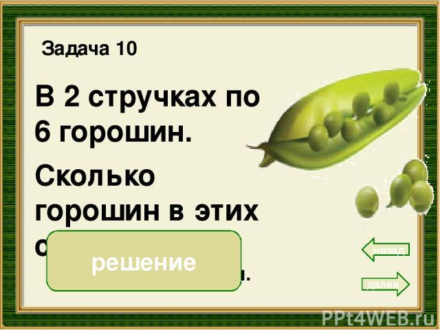 14 На 7 кофтах по 2 пуговицы. Сколько всего пуговиц на кофтах? Задача 12 далее назад 2 • 7 = 14 ( п.) Ответ: 14 пуговиц. решение