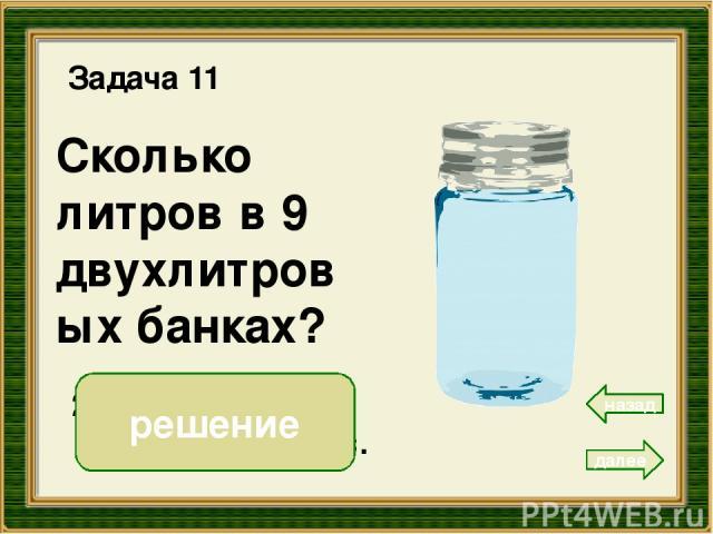 10 Задача 13 далее назад 5 • 2 = 10 ( кг ) Ответ: 10 килограммов. решение В 2 пакетах по 5 килограммов овощей. Сколько килограммов овощей в этих пакетах?
