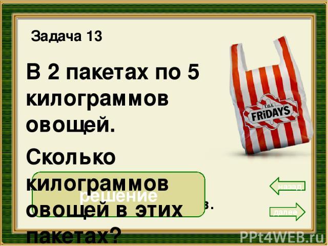 16 В 2 рядах по 8 кустов смородины. Сколько всего кустов смородины? Задача 15 назад 8 • 2 = 16 ( к.) Ответ: 16 кустов. решение