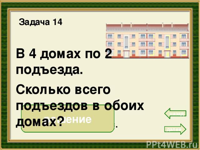 http://foto-ramki.com/cvety/cvetok152.png роза http://foto-ramki.com/predmety/4/20_small.png кресло http://bolnichka-1.narod.ru/pics/73.jpg кастрюля http://png-images.ru/wp-content/uploads/2015/01/bug_PNG3992.png жук http://kobrino.ru/files/%D0%94%D…