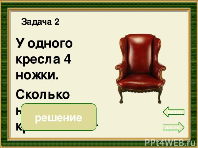 6 На 3 полках по 2 кастрюли. Сколько кастрюль на полках? Задача 3 далее назад 2 • 3 = 6 ( к.) Ответ: 6 кастрюль. решение