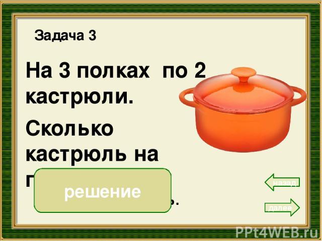 12 У жука 6 лапок. Сколько лапок у 2 жуков? Задача 4 далее назад 6 • 2 = 12 ( л.) Ответ: 12 лапок. решение