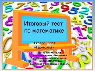 Итоговый тест по математике 3 класс ∙ УМК «Гармония» Автор презентации Коровина