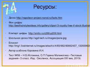 Ресурсы: Доска http://napoleon-project.narod.ru/facts.htm Фон цифры http://besth