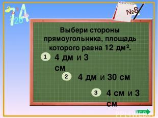 Выбери стороны прямоугольника, площадь которого равна 12 дм². 4 дм и 3 см 4 дм и