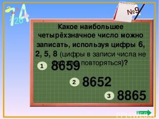 Какое наибольшее четырёхзначное число можно записать, используя цифры 6, 2, 5, 8