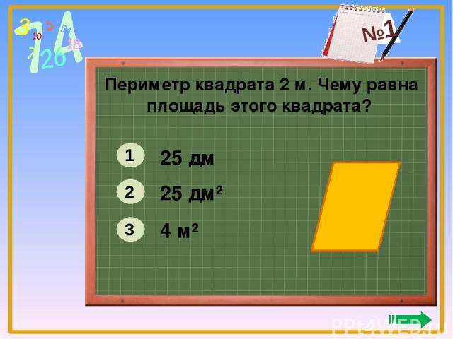 Периметр квадрата 2 м. Чему равна площадь этого квадрата? 25 дм 25 дм² 4 м² 1 2 3 №1