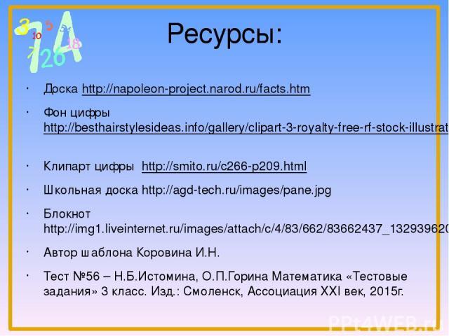 Ресурсы: Доска http://napoleon-project.narod.ru/facts.htm Фон цифры http://besthairstylesideas.info/gallery/clipart-3-royalty-free-rf-stock-illustrations-vector-graphics Клипарт цифры http://smito.ru/c266-p209.html Школьная доска http://agd-tech.ru/…