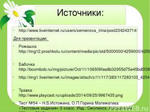Источники: http://www.liveinternet.ru/users/semenova_irina/post234243714/ Для пр