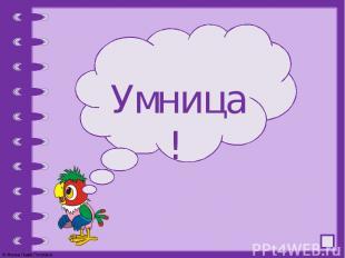 Умница! © Фокина Лидия Петровна
