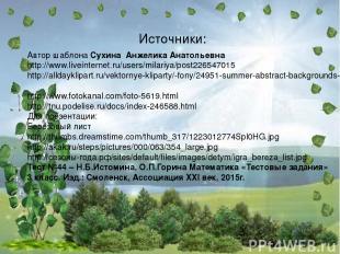 Источники: Автор шаблона Сухина Анжелика Анатольевна http://www.liveinternet.ru/