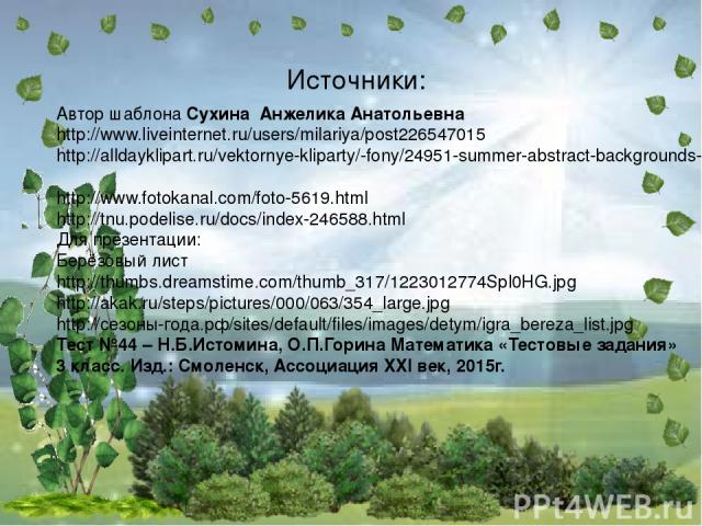 Источники: Автор шаблона Сухина Анжелика Анатольевна http://www.liveinternet.ru/users/milariya/post226547015 http://alldayklipart.ru/vektornye-kliparty/-fony/24951-summer-abstract-backgrounds-vector.html http://www.fotokanal.com/foto-5619.html http:…