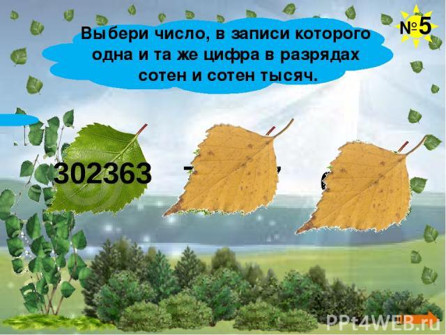 Выбери число, в записи которого одна и та же цифра в разрядах сотен и сотен тысяч. №5 302363 777277 61615