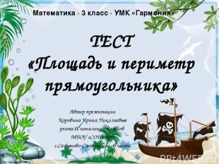 ТЕСТ «Площадь и периметр прямоугольника» Автор презентации Коровина Ирина Никола