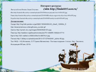 Интернет-ресурсы: Автор шаблона Фокина Лидия Петровна Фон http://nachalo4ka.ru/w