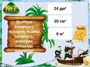 Выбери величину, которую можно получить, измерив площадь комнаты. 24 дм² 20 см²