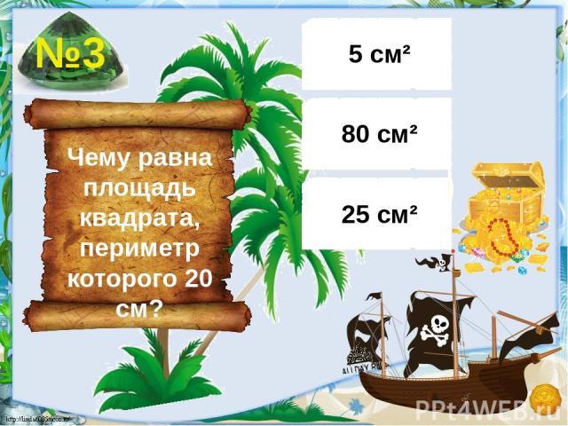 Чему равна площадь квадрата, периметр которого 20 см? 5 см² 80 см² 25 см² №3