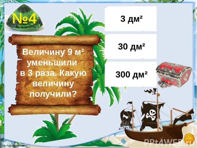 Величину 9 м² уменьшили в 3 раза. Какую величину получили? 3 дм² 30 дм² 300 дм² №4