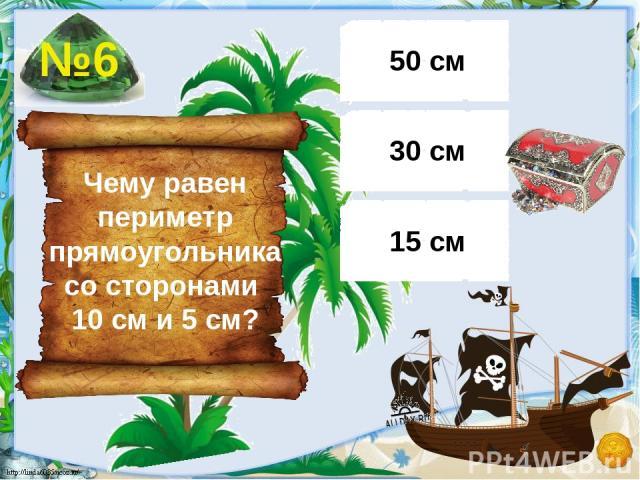 Чему равен периметр прямоугольника со сторонами 10 см и 5 см? 50 см 30 см 15 см №6