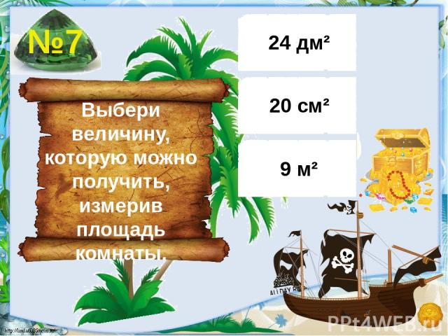 Выбери величину, которую можно получить, измерив площадь комнаты. 24 дм² 20 см² 9 м² №7