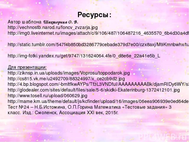 Ресурсы: Автор шаблона Шахторина О. В. http://vechnostb.narod.ru/foncv_zvzarja.jpg http://img0.liveinternet.ru/images/attach/c/9/106/487/106487216_4635570_6b4d30a4df82.png http://static.tumblr.com/547f4b850bd3286779cebade379d7e00/czx8axj/M9Kmnbwhx/t…