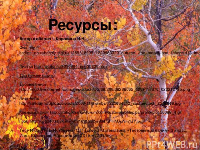 Автор шаблона – Коровина И.Н. Фон http://kartinki-na-rabochiy-stol.ru/1285618905_1220983320_autumn_vine_maple_and_lichensid_3_img12159.html Листья http://citatyi.ru/8280994_img35309.html Для презентации: Дубовый лист http://img0.liveinternet.ru/imag…