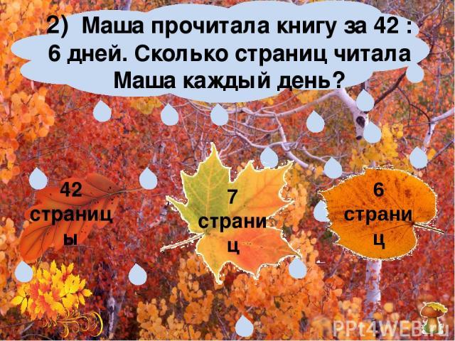 2) Маша прочитала книгу за 42 : 6 дней. Сколько страниц читала Маша каждый день? 42 страницы 7 страниц 6 страниц