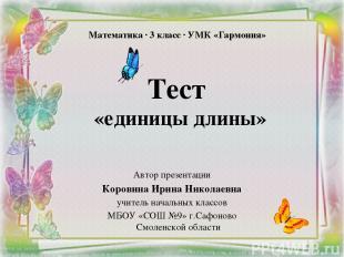 Тест «единицы длины» Автор презентации Коровина Ирина Николаевна учитель начальн