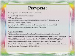 Автор шаблона Ранько Елена Алексеевна Сайт: http://elenaranko.ucoz.ru/ Маска «Ба